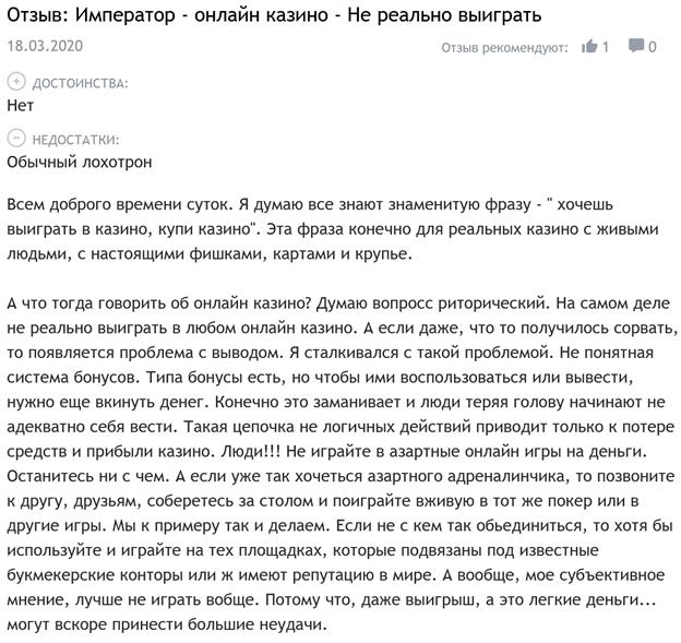 Отзыв Юрия о казино ипреатор