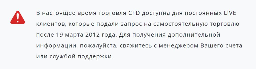 CFD Dukascopy