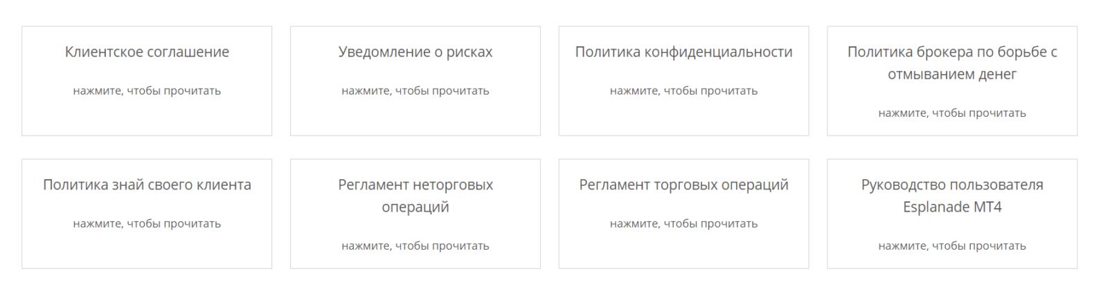 Документы Dukascopy
