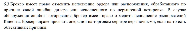 Договор Dukascopy