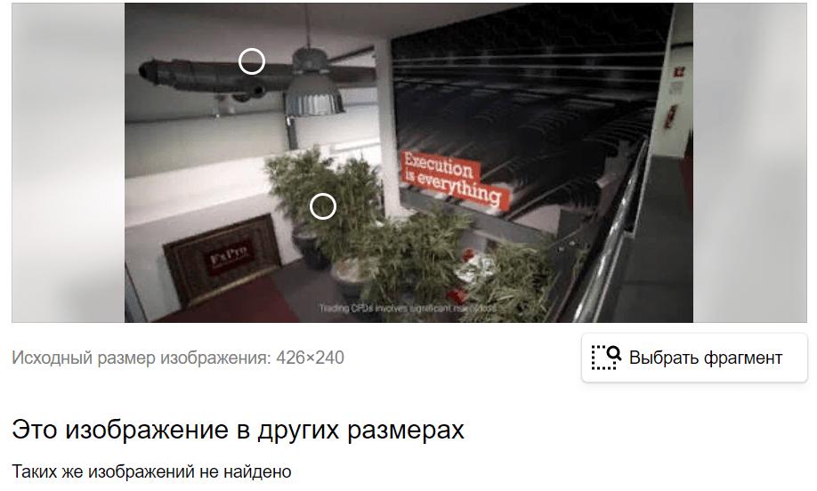 """Фотография """"офиса"""" FxPro"""