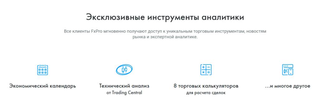 Инструменты аналитики FxPro