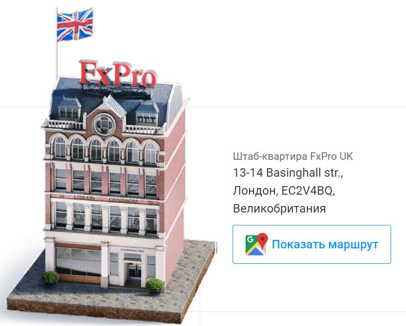 Адрес FxPro