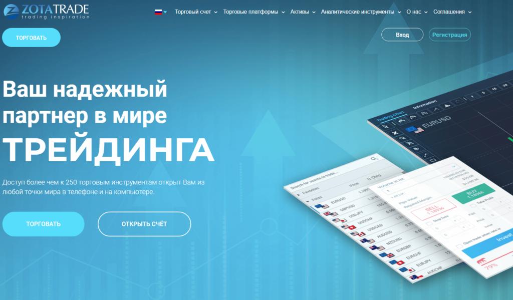 Сайт zotatrade.com