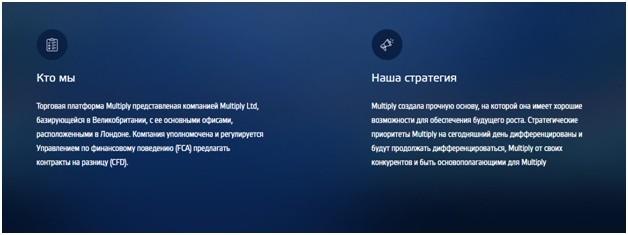Регулирование компании Multiply.
