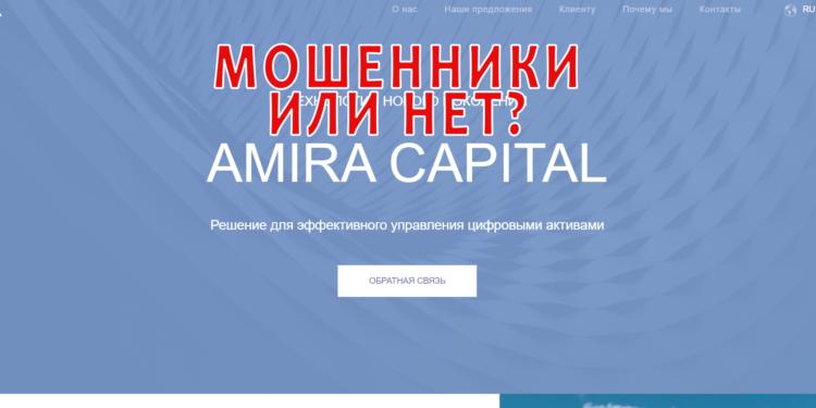 Amira Capital
