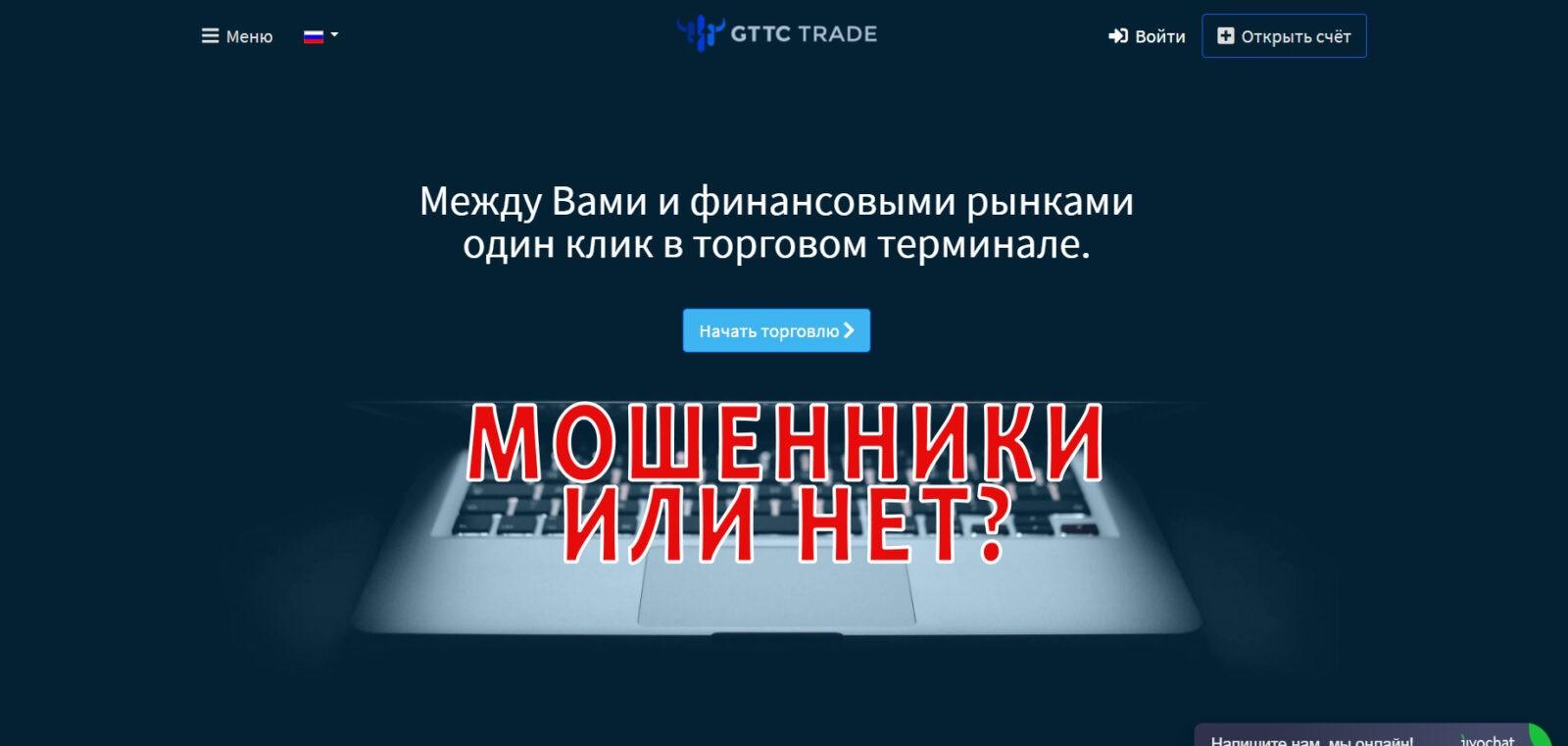 GTTC Trade