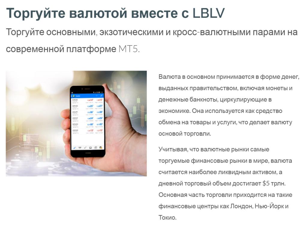 личный кабинет LBLV