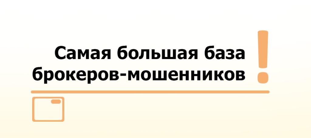 Самая большая база брокеров-мошенников 2018, 2019, 2020