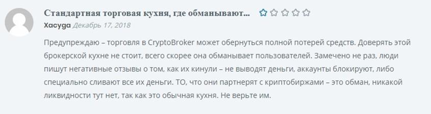 Вот человек рассказывает о том, что слова о договоренностях с криптобиржами – ложь.