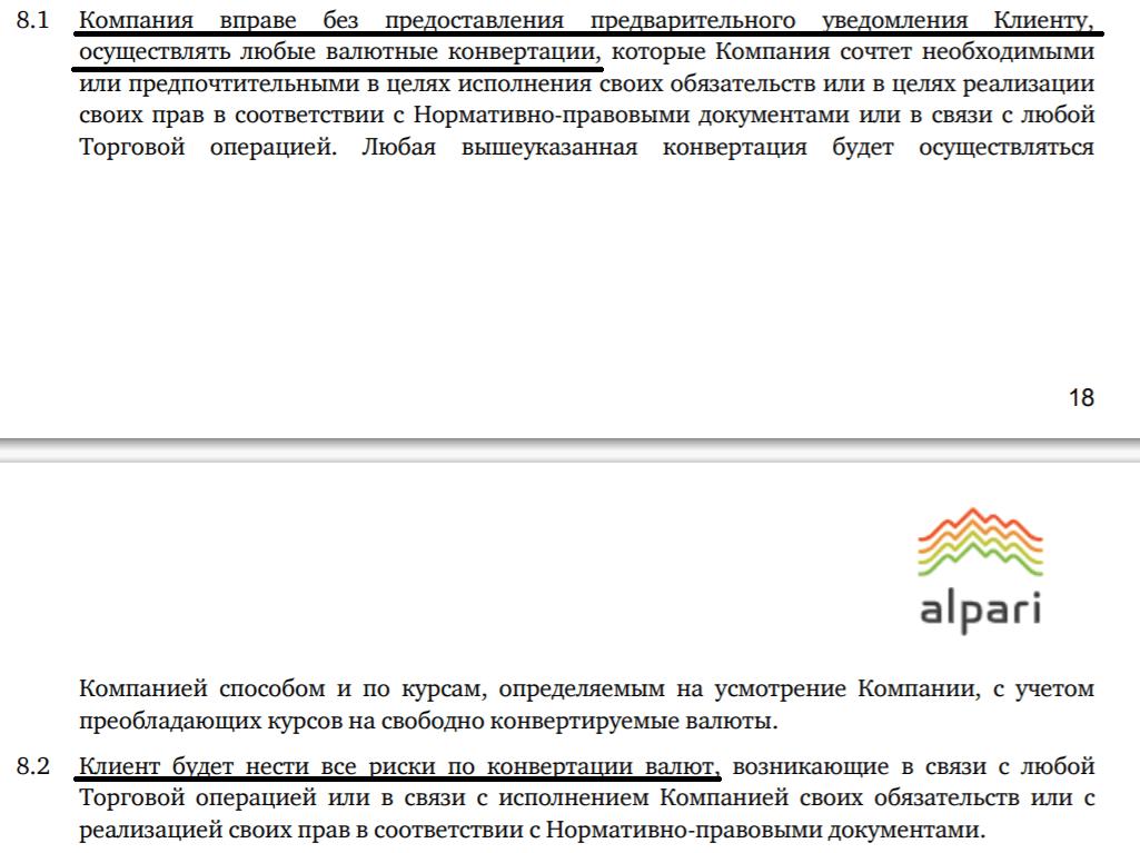 Договор Альпари