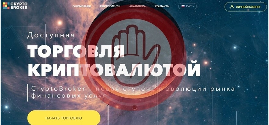 сайт CryptoBroker.