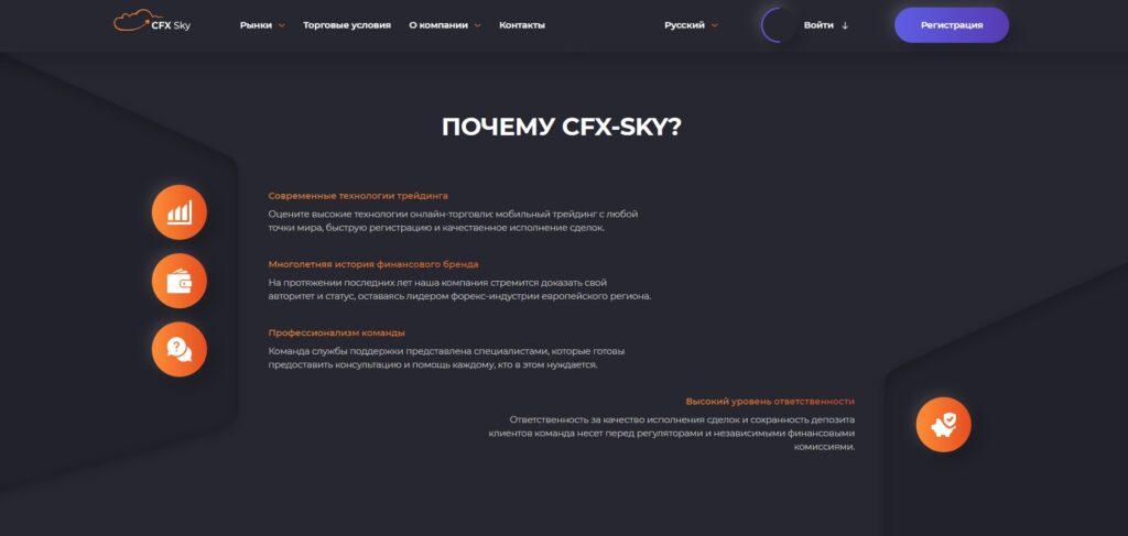 CFX-SKY