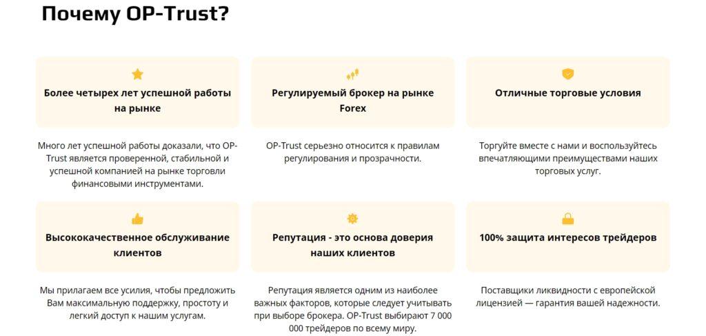 OP-Trust