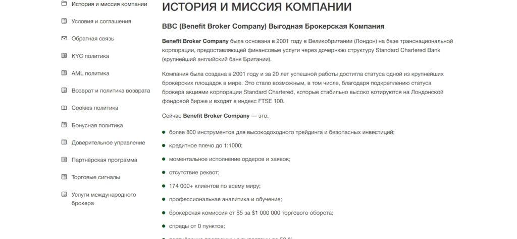 Benefit Broker Company