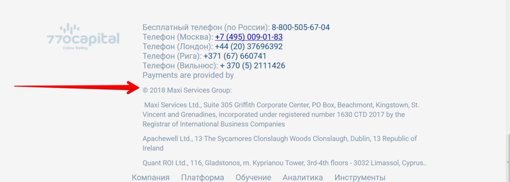 Указание на Maxi Services Limited на официальном сайте 770Capital