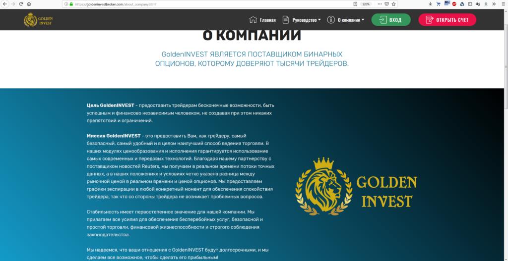 Раздел «О компании» Golden Invest Broker