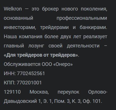 Welkron