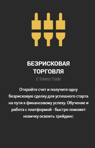 etokenstrade.com