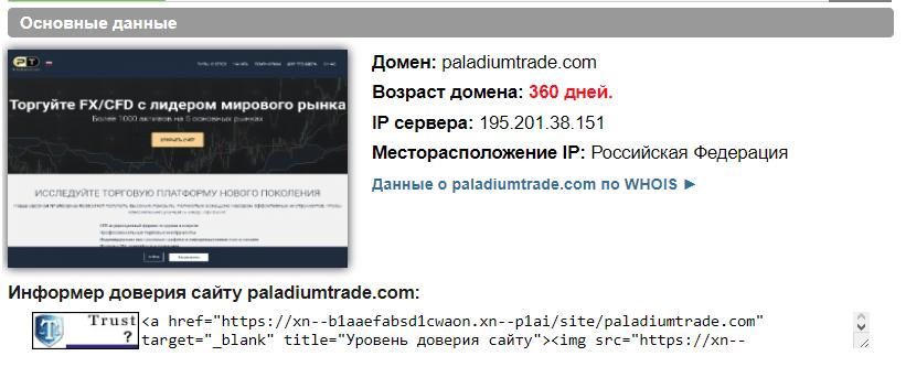 Paladiumtrade обзор — Яд для ваших денег?