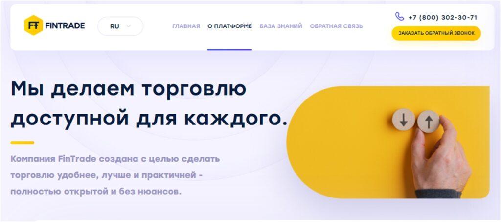 Информация с главной страницы сайта