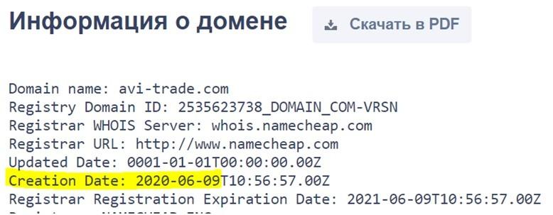 инфа о домене