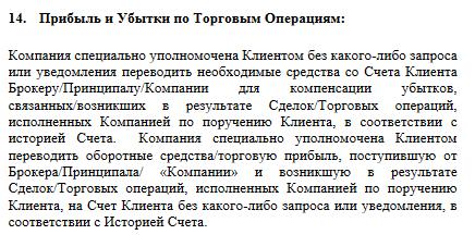 SotFX Прибыль и убытки по договору