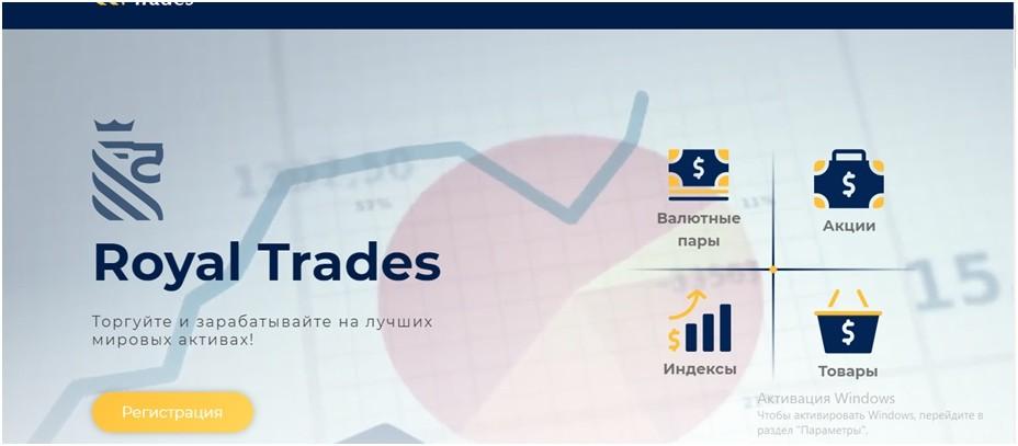 Информация с главной страницы сайта компании Royal Traders.