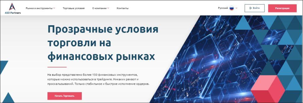 ASO Partners Официальный сайт