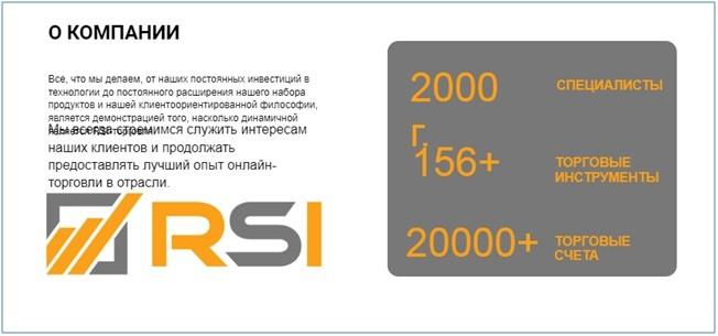 Веб-ресурс RSI-trade