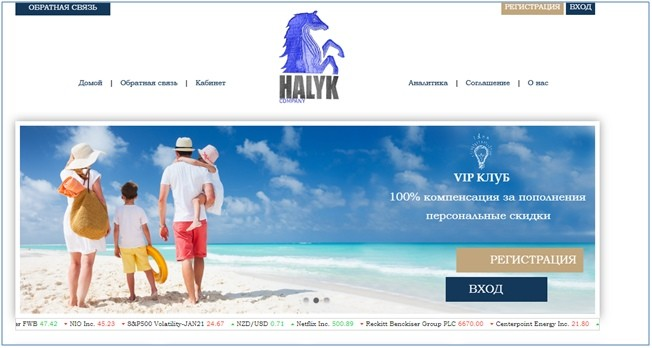 Сайт HALYK-COMPANY