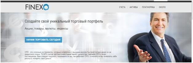 Информация на главной странице сайта брокерской компании Finexo.