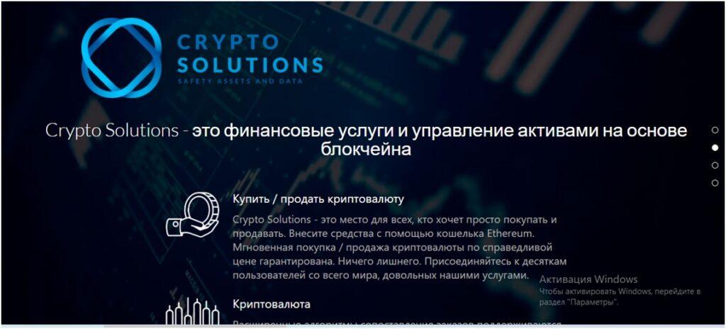 Информация на главной странице Crypto Solutions.