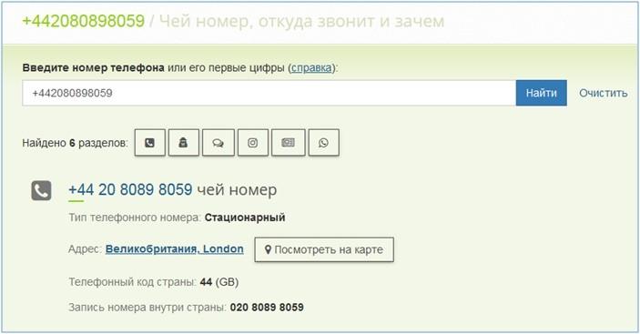 В качестве контактов у брокера указан телефонный номер, а также электронная почта