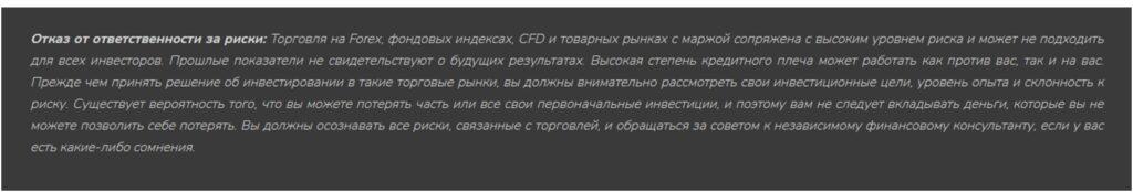 Уведомление о рисках брокера eCore FX.
