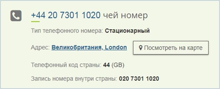 Номер телефона +44 20 7301 1020 – фейковый