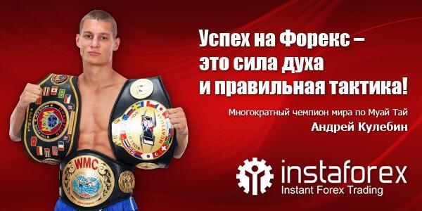 Андрей Кулебин и Инстафорекс