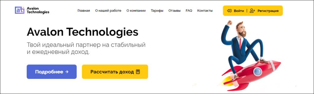 Avalon.ltd Официальный сайт