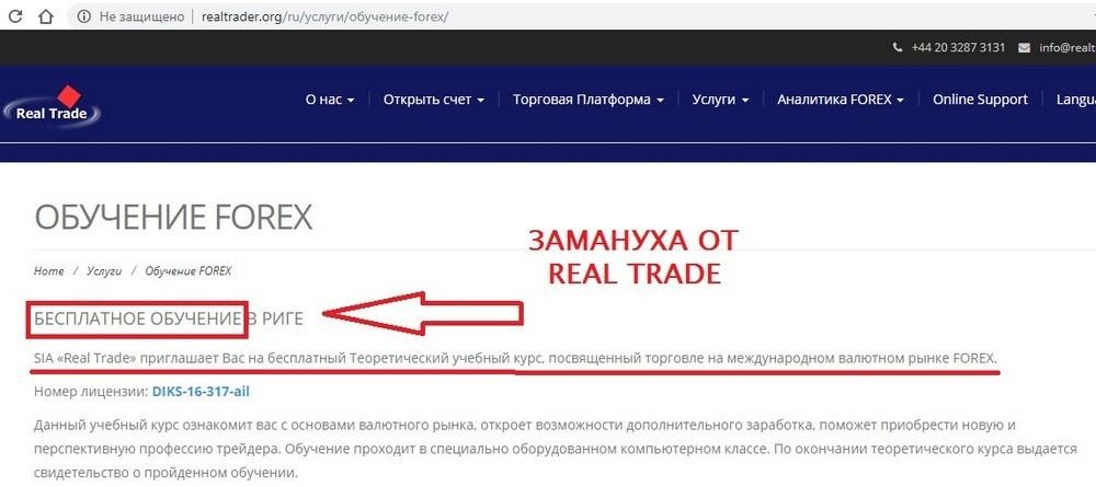 Real Trade заманывает клиентов
