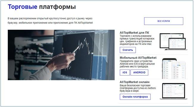На сайте предлагается работать с торговыми платформами