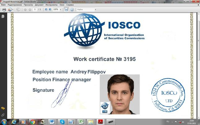 Мошенники IOSCO