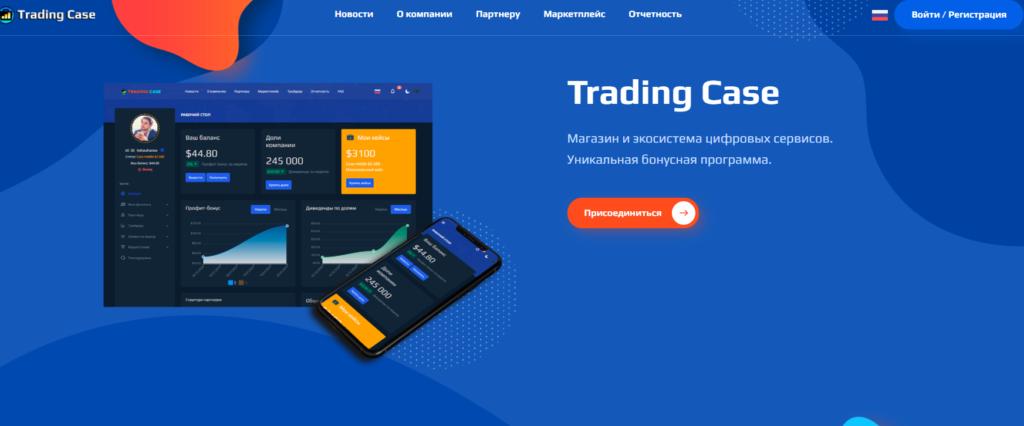Проект Trading case