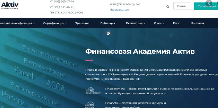 Financial academy сайт