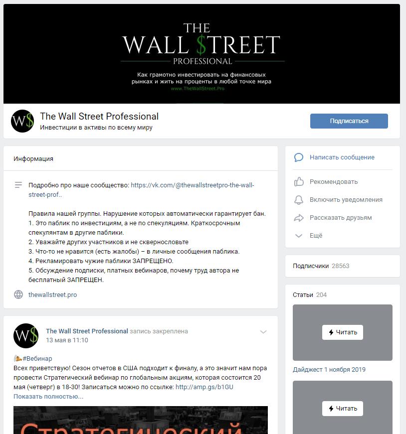 thewallstreetpro