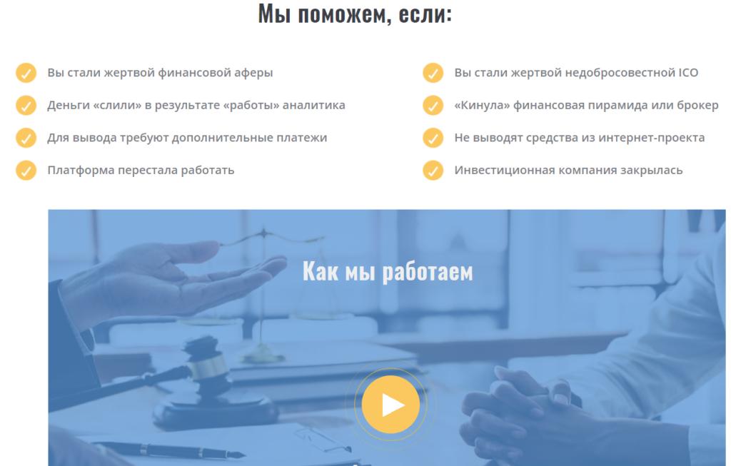 Правовая защита сайт
