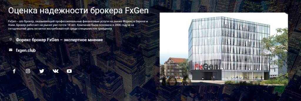 FxGen сайт