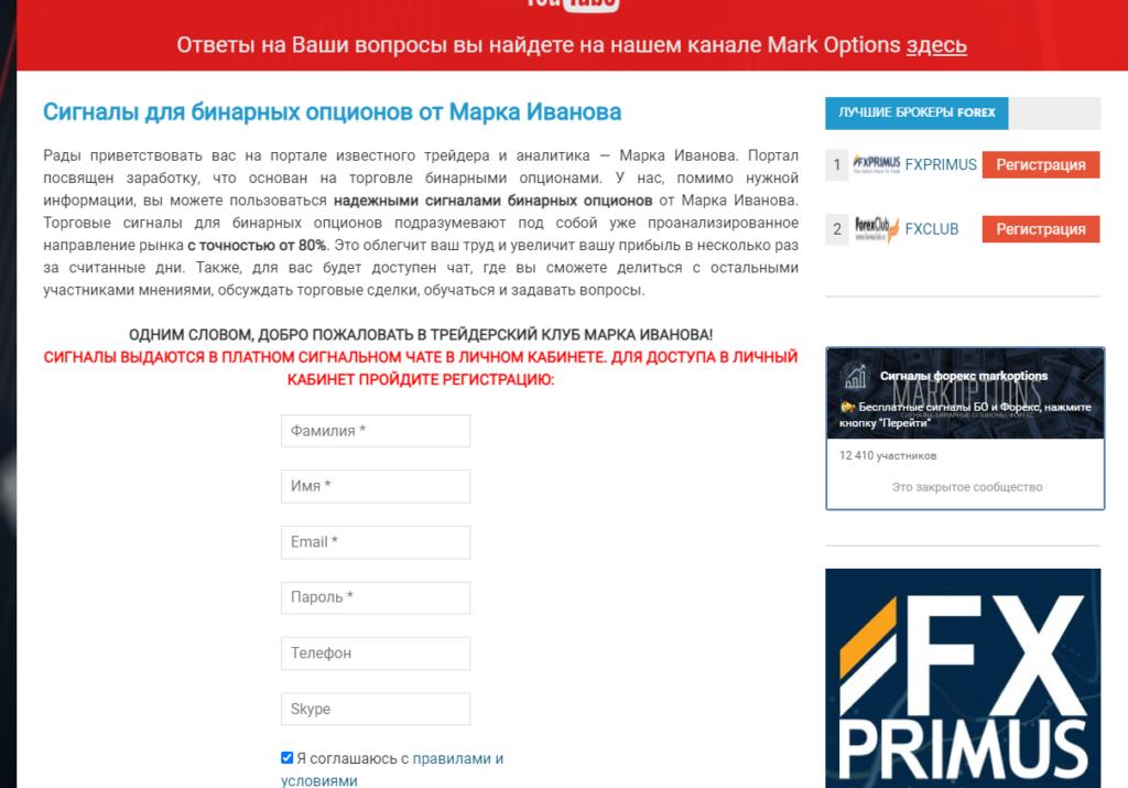 markoptions сайт