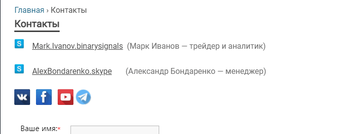 markoptions контакты