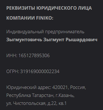 Юридическая информация Finiko