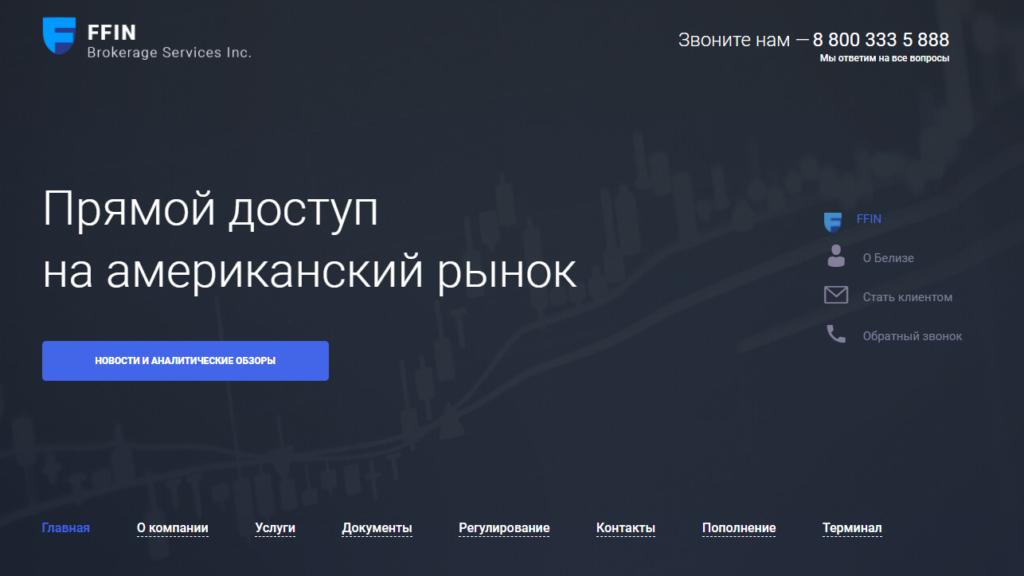 сайт FFIN Brokerage Services